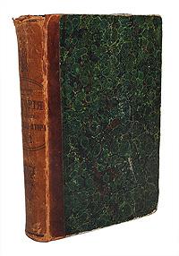 История царствования Филиппа Второго, короля испанского (в 2 частях, в одной книге) filippa k пиджак