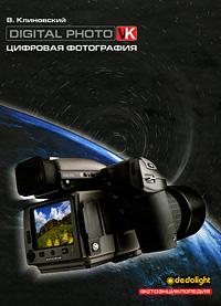 Владимир Клиновский Цифровая фотография. Фотоэнциклопедия