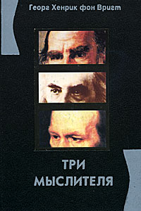Георг Хенрик фон Вригт Три мыслителя фон для презентации черный