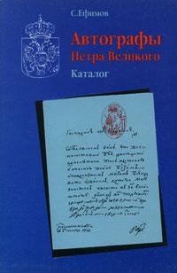 Автографы Петра Великого. Каталог