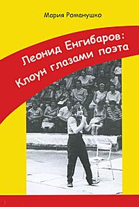 Zakazat.ru: Леонид Енгибаров. Клоун глазами поэта. Мария Романушко