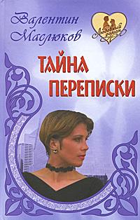 Валентин Маслюков Тайна переписки валентин тумайкин хозяин тайги