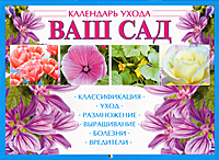 Календарь ухода. Ваш сад 200 здоровых навыков которые помогут вам правильно питаться и хорошо себя чувствовать