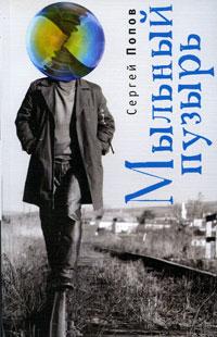 Сергей Попов Мыльный пузырь