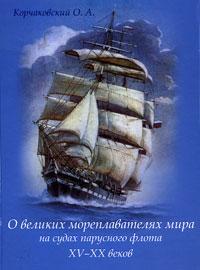 О великих мореплавателях мира на судах парусного флота XV-XX века. О. А. Корчаковский