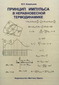 В. П. Ковальков. Принцип импульса в неравновесной термодинамике