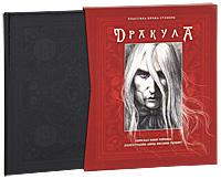 Дракула (подарочное издание)