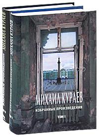 Михаил Кураев Кураев. Избранные произведения в 2 томах (комплект)