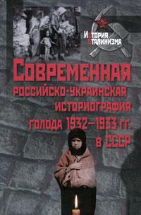 Zakazat.ru Современная российско-украинская историография голода 1932-1933 гг. в СССР