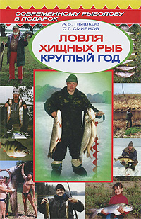 Ловля хищных рыб круглый год. А. В. Пышков, С. Г. Смирнов