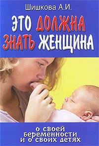 Это должна знать женщина о своей беременности и о своих детях
