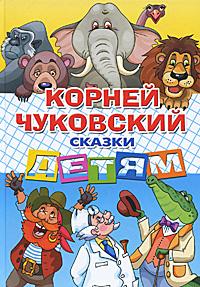 Корней Чуковский Сказки детям