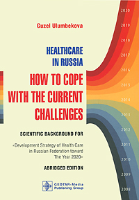 Guzel Ulumbekova Healthcare in Russia. How to Cope with the Current Challenges