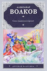 Александр Волков Семь подземных королей носки soxshop набор вежливость королей