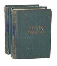 Поэты XVIII века (комплект из 2 книг) баратынский е а поэты пушкинской поры стихотворения русских поэтов первой трети xix века