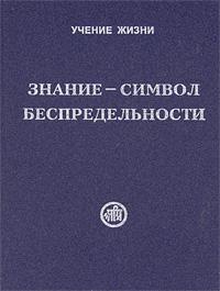 Знание - символ Беспредельности