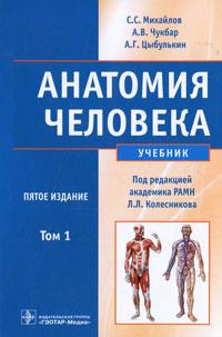 Анатомия человека. В 2 томах. Том 1