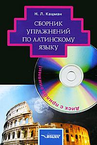 Сборник упражнений по латинскому языку (+ CD-ROM)