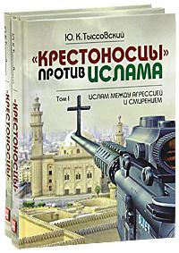 Ю. К. Тыссовский Крестоносцы против ислама (комплект из 2 книг) корецкий д а отдаленные последствия