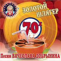 Золотой шлягер 70-х Bomba Music,Первое Музыкальное Издательство