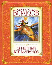 Александр Волков Огненный бог Марранов александр волков радужная душа