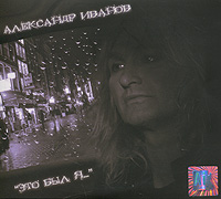 Александр Иванов Александр Иванов. Это был Я... (CD + DVD)