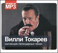 Вилли Токарев.  Коллекция легендарных песен (mp3) РМГ Медиа