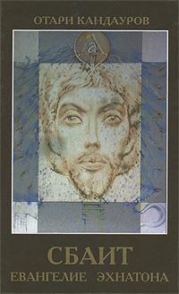 Сбаит. Евангелие Эхнатона. Отари Кандауров