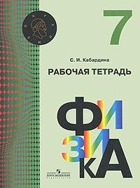 С. И. Кабардина Физика. 7 класс. Рабочая тетрадь