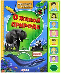 Ольга Петровская О живой природе. Книжка-игрушка