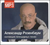 Александр Розенбаум Александр Розенбаум. Коллекция легендарных песен (mp3)