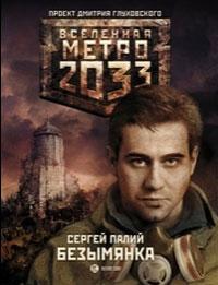 Метро 2033. Безымянка