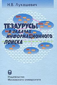 Н. В. Лукашевич Тезаурусы в задачах информационного поиска