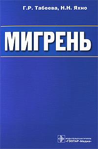 Г. Р. Табеева, Н. Н. Яхно Мигрень