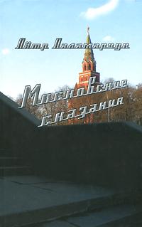 Петр Паламарчук Московские сказания московские воспоминания шестидесятых годов