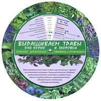Выращиваем травы для кухни и здоровья. Зеленая шпаргалка садовода-огородника раиса кирьянова шпаргалка для логопеда