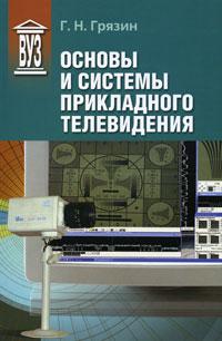 Основы и системы прикладного телевидения