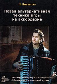 П. Ковьелло Новая альтернативная техника игры на аккордеоне. В 2 частях цена