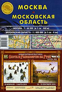 Москва и Московская область. Карта