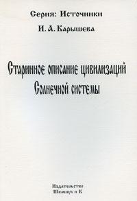 И. А. Карышева Старинное описание цивилизаций Солнечной системы