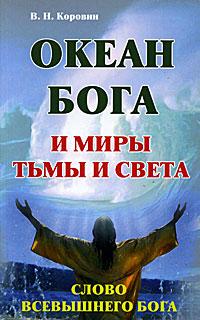 В. Н. Коровин Океан Бога и миры Тьмы и Света. Слово Всевышнего Бога н а брунов человек главный в мире соработник бога