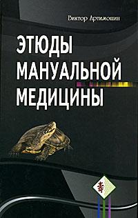 Этюды мануальной медицины. Виктор Артимошин