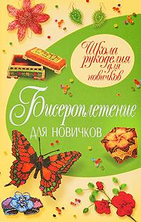 Т. Шнуровозова Бисероплетение для новичков энциклопедия бисероплетения