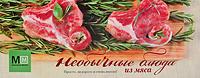 Н. В. Ильиных Необычные блюда из мяса готовим просто и вкусно лучшие рецепты 20 брошюр