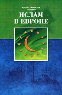 Ислам в Европе фирму действующую в европе