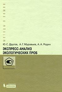 Ю. С. Дугов, А. Г. Муравьев, А. А. Родин Экспресс-анализ экологических проб