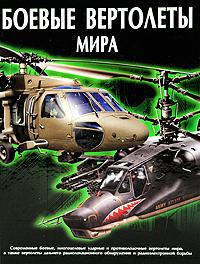 В. Н. Шунков, В. В. Ликсо Боевые вертолеты мира в в ликсо е о хомич динозавры