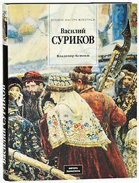 Владимир Кеменов Василий Суриков сахаров василий иванович дальний поход