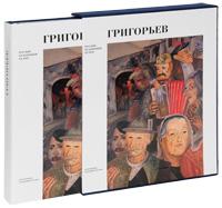 Т. А. Галеева Б. Д. Григорьев (подарочное издание)