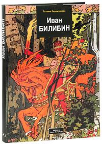 Татьяна Верижникова Иван Билибин